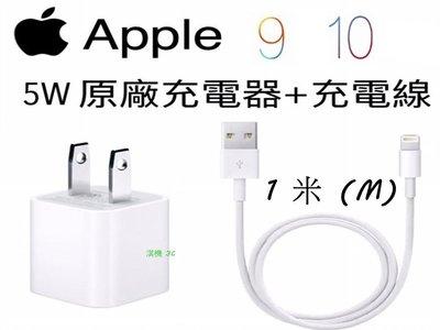【淇機3C】保證原廠盒裝 1M 蘋果 傳輸線 充電線 iphone X 8 7 6 plus USB 旅充組 豆腐頭
