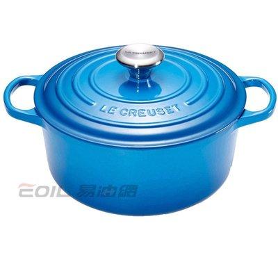 【易油網】Le Creuset 圓型鑄鐵鍋 18cm 藍/黑/橘/粉/綠/紅色/黃 新款LC鍋 琺瑯鍋 Staub