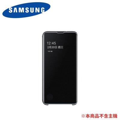 【桃園幸運草】SAMSUNG Galaxy S10e 全透視感應皮套 黑