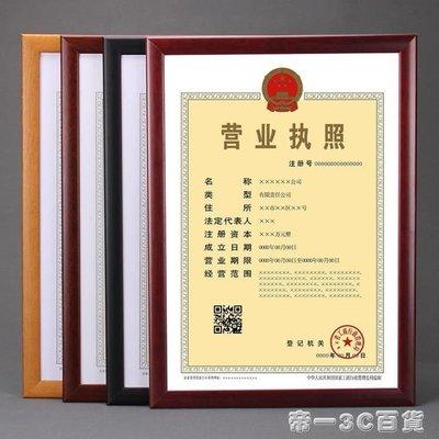 杉琛木質A3營業執照稅務登記證件框A4...