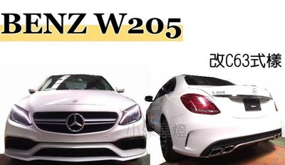 》傑暘國際車身部品《全新 BENZ W205 C300 C250 改C63 AMG樣式 大包 前保桿 後保桿 側裙 素材