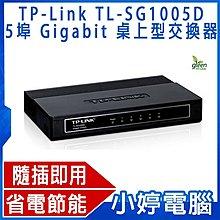 【小婷電腦*交換器】全新 TP-Link TL-SG1005D 5埠 Gigabit 桌上型交換器 Switch 含稅