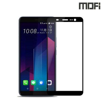 LG V30+ V30 Plus H930DS 專用MOFI 金剛全屏玻璃膜 屏幕防爆保護貼Glass 3891A