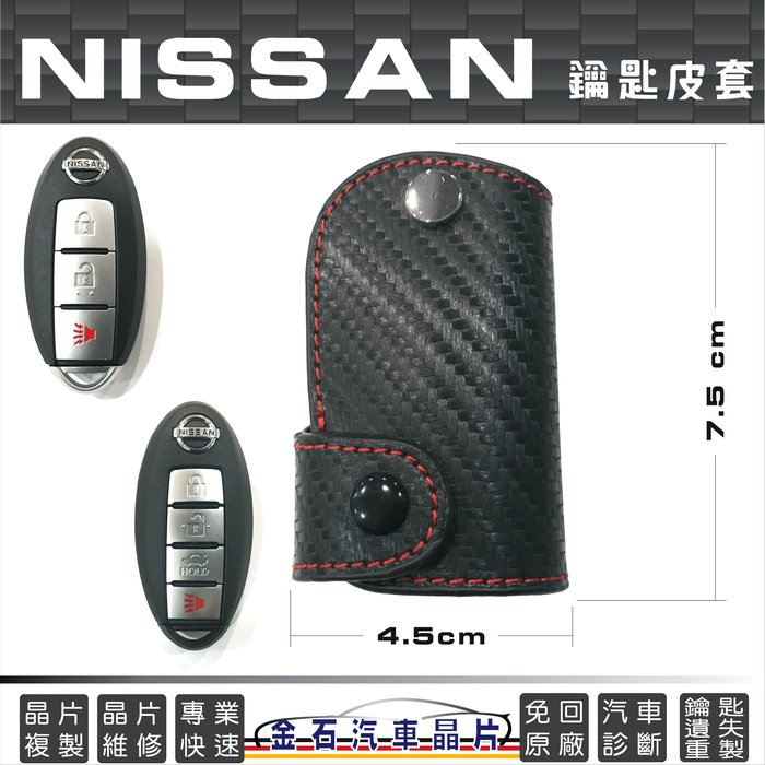 NISSAN 日產 SENTRA TIDA LIVINA KICKS X-TRAIL JUKE 鑰匙保護包 皮套