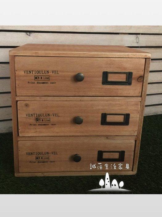 ~誠萍生活家具~日本鄉村 ZAKKA風格 三抽文件收納櫃(舊黃木色) 檔案櫃 雜物盒 展示架 ~直購價$950