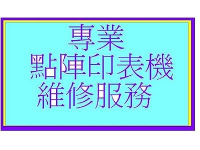 ☆【專業點陣式 印表機維修67】 EPSON LQ-690C/LQ-2090C/LQ-695C盒裝翻新印字頭,未稅