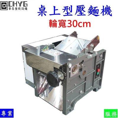 華昌 全新桌上型壓麵機/壓麵皮機/輪寬30cm /餐飲設備/營業用