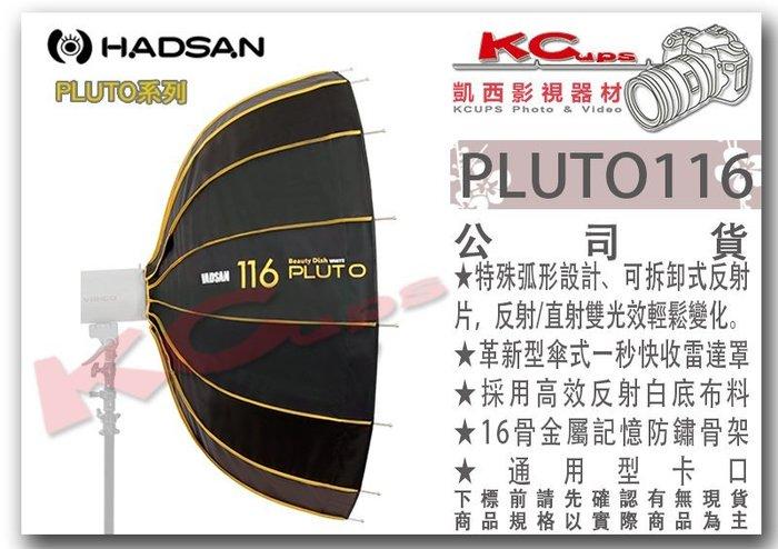 凱西影視器材 HADSAN PLUTO 116 一秒快收 白雷達罩 反/直射 含 保榮口 軟雷達 柔光箱 快收罩 無影罩
