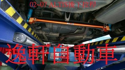 (逸軒自動車)2002~2007 ALTIS SUMMIT後下拉桿 結構桿 防傾桿 強化連桿PREVIA PRIUS