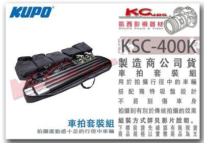 凱西影視器材【 KUPO KSC-400K 車拍 套組 含 9種配件 及 收納袋 】 車輛 拍攝 跟拍