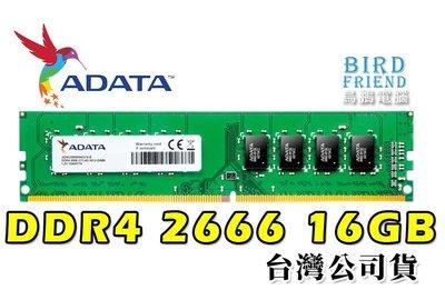 【鳥鵬電腦】ADATA 威剛 Premier DDR4-2666 16GB 桌上型記憶體 D4 2666 16G 終保