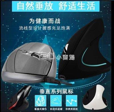 USB滑鼠有線人體工程學垂直滑鼠直立護腕滑鼠5鍵光電滑鼠SUN