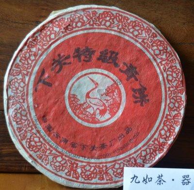 【九如茶.器】下關 2003年鐵餅 生茶 (A205-a)