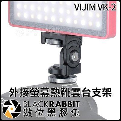 數位黑膠兔【 205 VIJIM VK-2 外接螢幕 熱靴 雲台 支架 】 螢幕 監視器 熱靴座 攝影燈 可調式 冷靴
