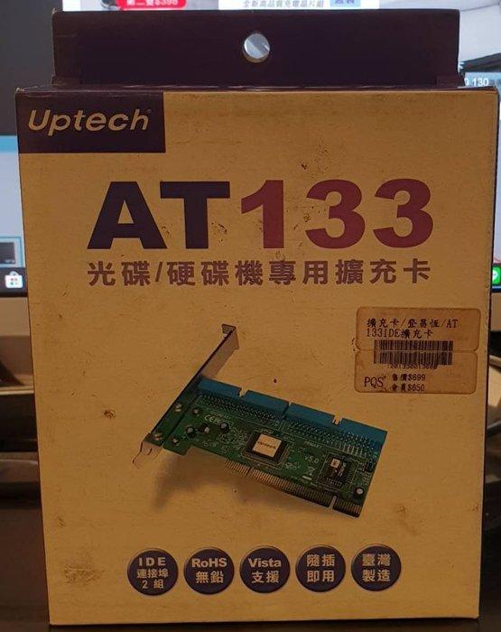 全新品 登昌恆 UPTECH AT133 光碟/硬碟機專用擴充卡 IDE硬碟 PCI介面卡 台南 PQS