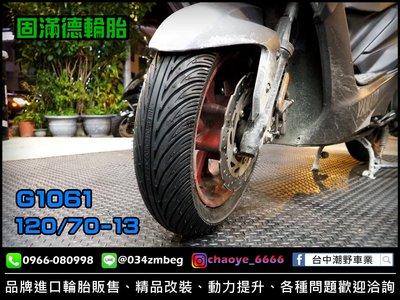 台中潮業車業 GMD G1061 固滿德複合胎 120/70-13 SMAX FORCE DRG 後輪
