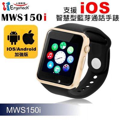 MWS150i 支援iOS ERGOLINK 可自拍 智慧藍牙通話手錶/防丟/訊息提醒/運動監測/睡眠品質/防潑水/