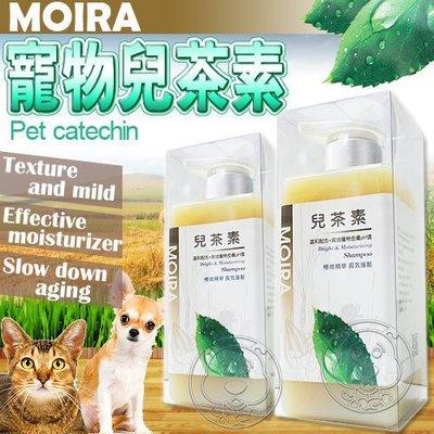 【🐱🐶培菓寵物48H出貨🐰🐹】MOIRA 莫伊拉》寵物專用兒茶素洗毛精500ml 特價348元