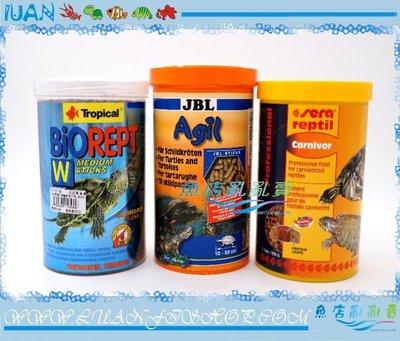 【~魚店亂亂賣~】Tropical高蛋白烏龜成長主食+JBL珍寶Agil烏龜兩棲爬蟲+SERA甜甜圈飼料(肉食)1L套餐