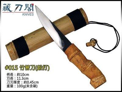 《藏刀閣》竹管刀