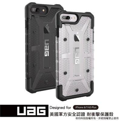【原裝正品美國軍規】UAG iPhone 7 Plus / iPhone 8 Plus 5.5吋 鑽石系列-耐衝擊保護殼