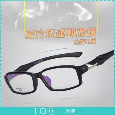 108樂購 現貨世界爆款 弧形運動眼鏡 型男眼鏡 帥氣 防撞 抗衝擊 日系鏡框大師手稿 世界臉型都絕配【GL1913】