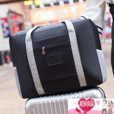 旅行手提包便攜短途拉桿包大容量行李包女防水可折疊單肩包旅游袋【姐妹良品】