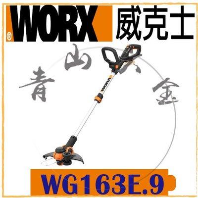 『青山六金』現貨 WORX 威克士 WG163E.9 20V 鋰電割草機 電動割草機 割草機 WG163 打草機 除草機