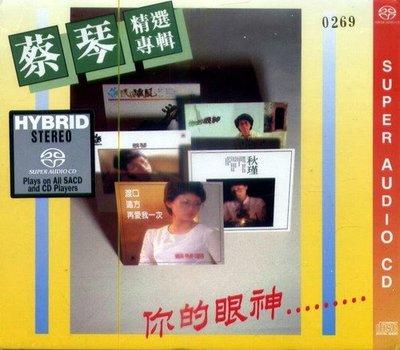 【SACD】蔡琴精選專輯 你的眼神 【獨立編號 限量版】/蔡琴---NCSS90472SACD