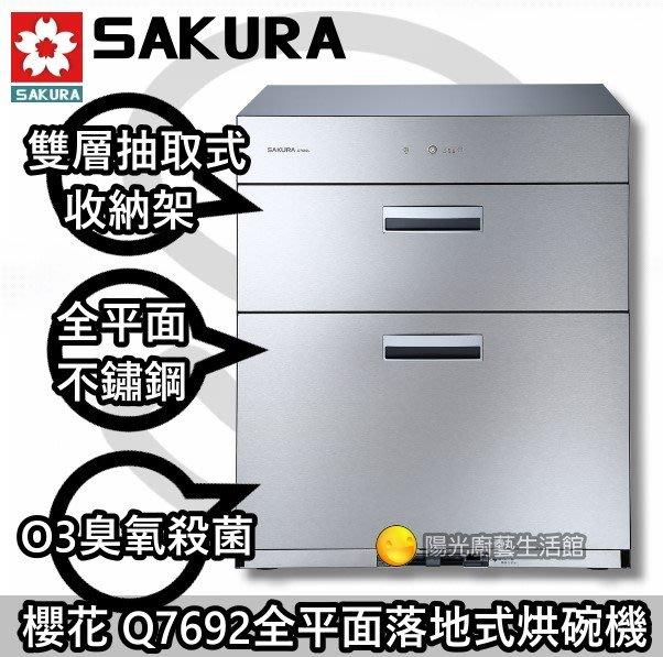 ☀陽光廚藝☀大台南地區來電免運費 ☀櫻花 Q7692全平面落地式烘碗機