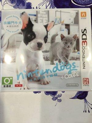 毛毛的窩3DS 任天狗+貓貓 法國鬥牛犬(台灣公司機專用中文版)~保証全新未拆