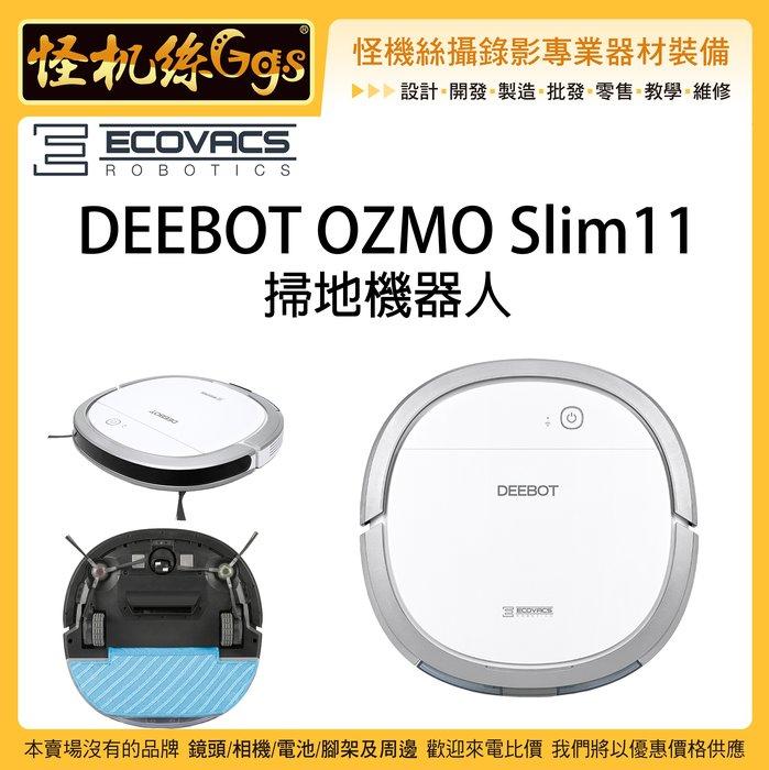 怪機絲 24期含稅 ECOVACS 科沃斯 DEEBOT OZMO Slim11 掃地機器人 乾濕 掃地 拖地 清潔