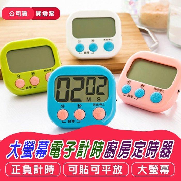 液晶正倒數 計時器 煮菜計時器 多功能計時器 倒數計時器 溫溼度計 電子秤 咖啡秤 行李秤