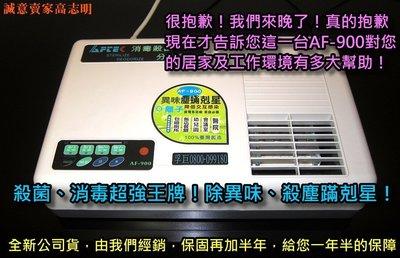 加碼最後4台特價 AF-900臭氧機 空氣清淨機 強氧殺菌消毒淨化 負離子 除臭味菸味霉味油煙味甲醛味油漆味 抗塵蟎過敏