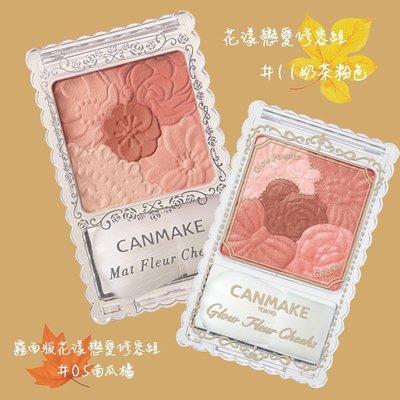 【秘密閣樓】日本Canmake 花瓣腮紅 限定色11號 奶茶粉 秋冬新款05號 南瓜橘 眼影 日本代購