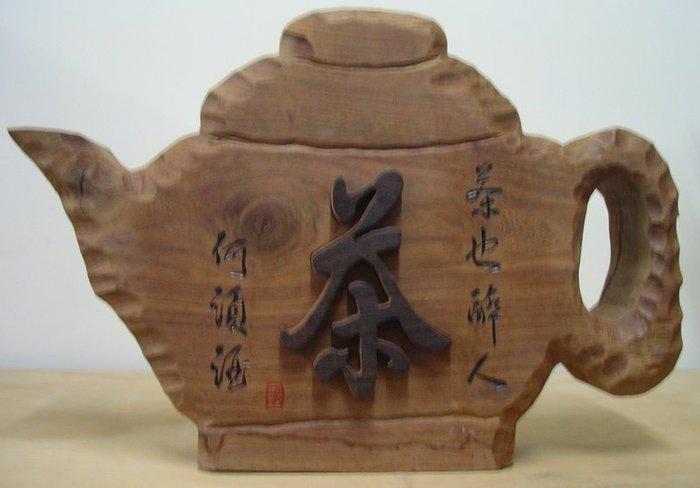 (禪智木之藝)立體字木雕 樟木 立體字 雕刻 立體雕刻藝術 工廠直營-茶壺∼(茶)茶也醉人何須酒