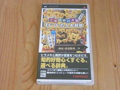 【小蕙館】PSP~ 日語詞彙益智遊戲: 文字大辭典 (純日版)