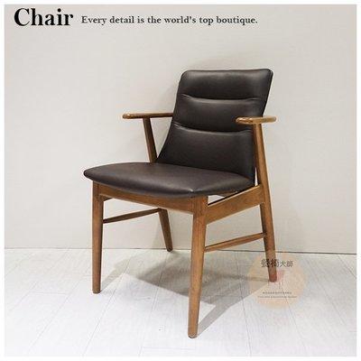 餐椅 椅子【克斯蒙】單椅 扶手椅 實木椅 工作椅 洽談椅 書桌椅 咖啡椅 北歐餐椅 餐桌椅 皮餐椅【量大可議】=餐椅大師