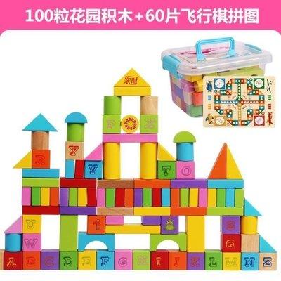 160粒大塊木質積木制桶裝男孩女寶寶1-3-6歲兒童益智木頭早教玩具·
