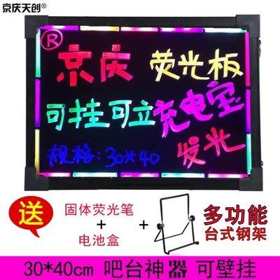 LED電子熒光板LED電子熒光板廣告板...