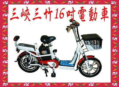 三峽三竹電動車專賣店~勝一EV-16S鋰電版電動腳踏車~電動自行車~電動車