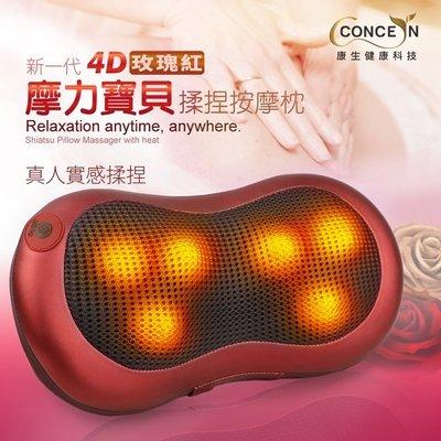 【Concern康生】新第四代 4D摩力寶貝溫熱揉捏按摩枕 玫瑰紅 CON-1288