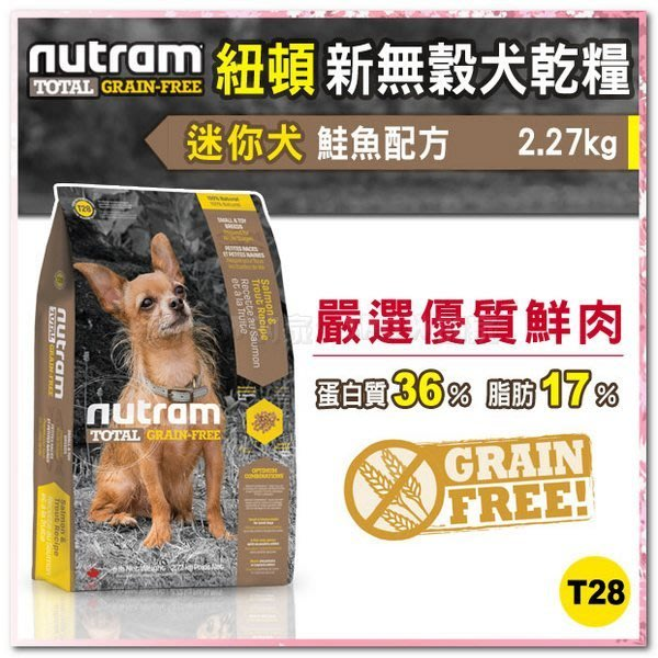 SNOW的家【訂購】紐頓Nutram-T28無穀迷你犬鮭魚2.72KG(81730756