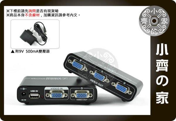 小齊的家 液晶電視LCD電腦VGA D-SUB投影機 一進四出 一分四 螢幕 同步顯示 擴充 550MHz分配器