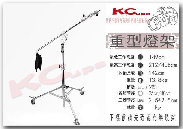 【凱西不斷電】400CM 不鏽鋼頂燈燈架 附止滑輪 平衡懸臂 K架 頂燈 棚燈 外拍燈 攝影棚專用 預+現