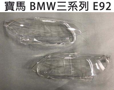 BMW 寶馬汽車專用大燈燈殼 燈罩寶馬 BMW三系列 E92適用 車款皆可詢問