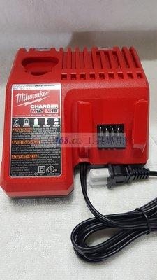 美國原廠 米沃奇 Milwaukee  48-59-1812  12V/18V 多電壓雙用鋰電池充電器 非M12-18C