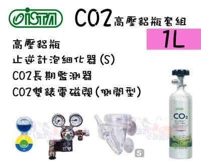 蝦兵蟹將【台灣 ISTA-伊士達】CO2高壓鋁瓶套組(側開式) 1L【一組】止逆計泡細化器+CO2長期監測器+雙錶電磁閥