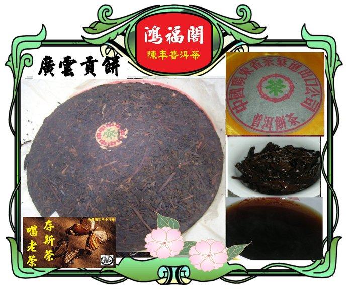 鴻福閣典藏普洱茶-30g/份-茶樣區***中茶公司-70年廣雲貢餅(老生餅)*****