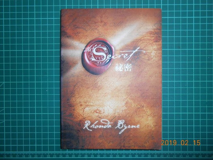 《 秘密 》 朗達.拜恩著 方智 2007年初版 89成新【CS超聖文化2讚】